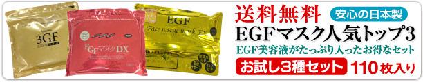 【送料無料】EGF マスク 人気トップ3♪お試し3種セット(110枚入り)