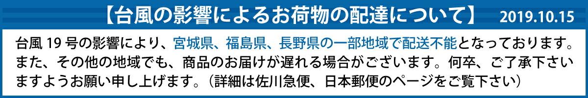 2019年10月11日台風による配送遅延お知らせ
