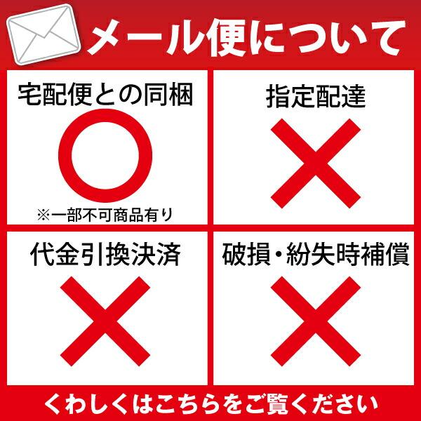 メール便送料無料の同梱について