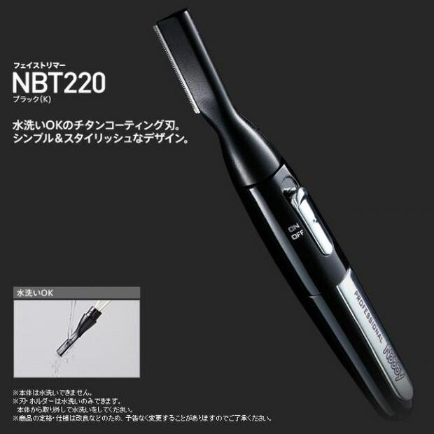 ノビーフェイストリマー NBT220