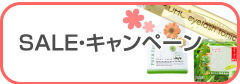 SALE・キャンペーン
