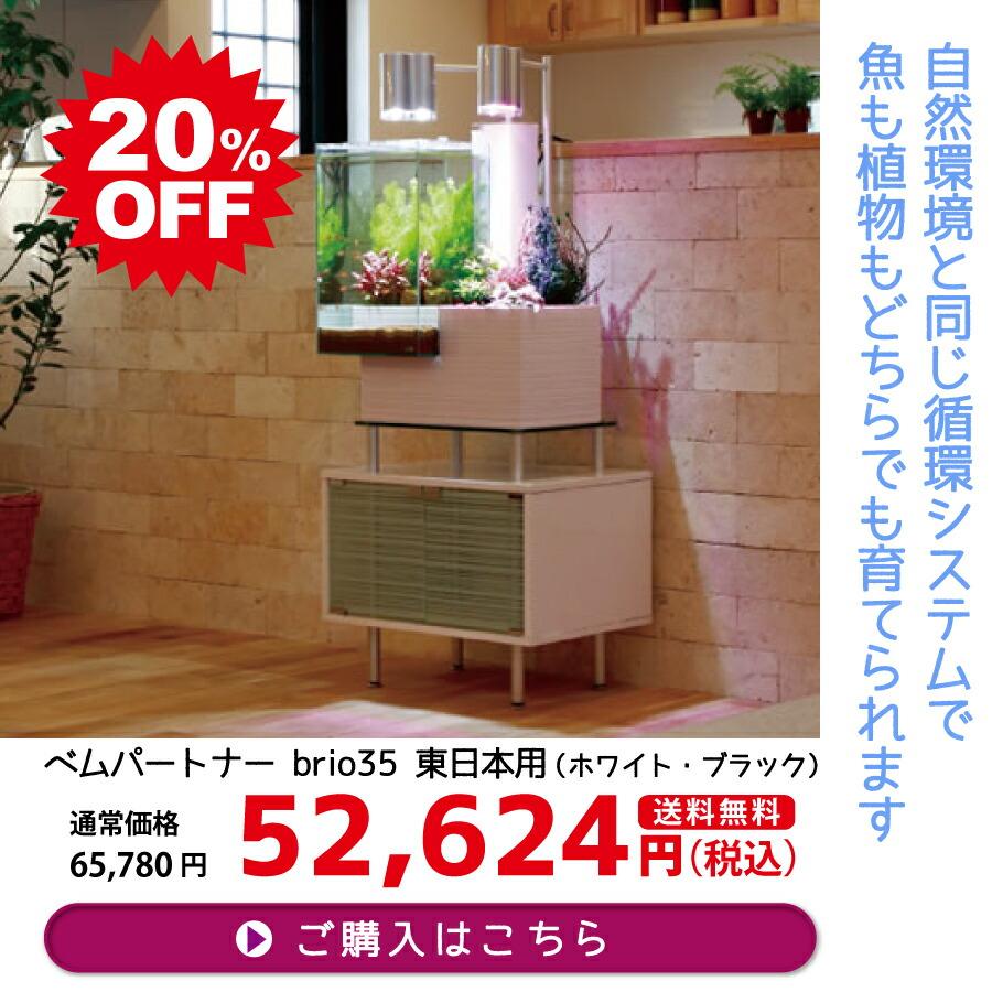ベムパートナー brio35 50Hz 東日本用