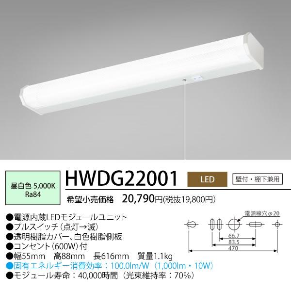hwdg22001-01.jpg