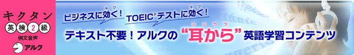 キクタン英検2級 例文音声 【アルク】