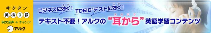 キクタン英検3級 例文+チャンツ音声 【アルク】