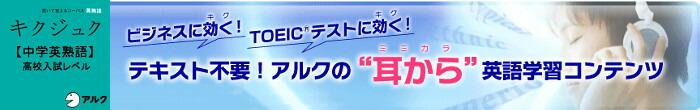 キクジュク【中学英熟語】高校入試レベル 【アルク】