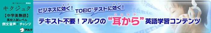 キクジュク【中学英熟語】高校入試レベル 例文+チャンツ音声 【アルク】