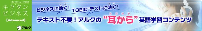 キクタン ビジネス【Advanced】【アルク】