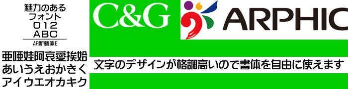 AR新藝体E MAC版TrueTypeフォント【C&G】