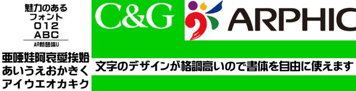 AR新藝体U (Windows版 TrueTypeフォントJIS2004字形対応版)【C&G】