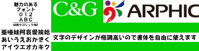 AR悠々ゴシック体E MAC版TrueTypeフォント【C&G】
