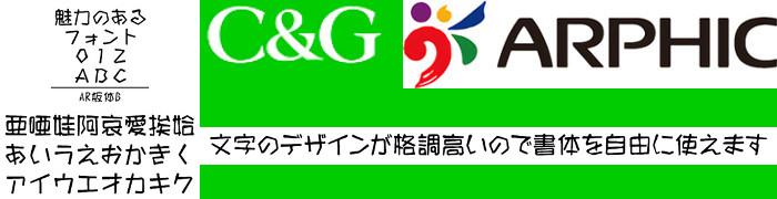 AR板体B (Windows版 TrueTypeフォントJIS2004字形対応版)【C&G】