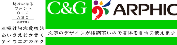 AR隷書体M MAC版TrueTypeフォント【C&G】