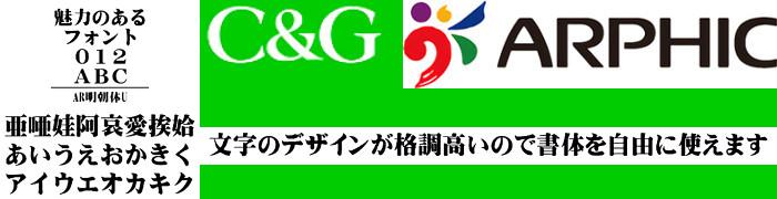 AR明朝体U Windows版TrueTypeフォント【C&G】