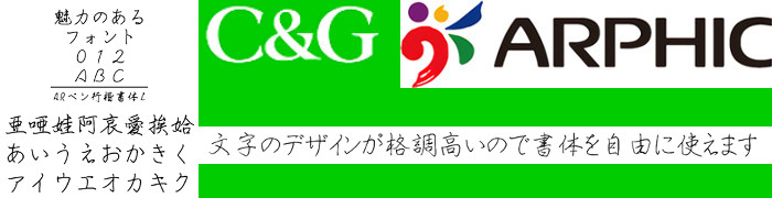 ARペン行楷書体L (Windows版 TrueTypeフォントJIS2004字形対応版)【C&G】