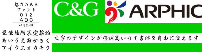 AR行書体B Windows版TrueTypeフォント【C&G】