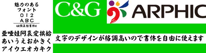AR顔眞楷書体H (Windows版 TrueTypeフォントJIS2004字形対応版)【C&G】