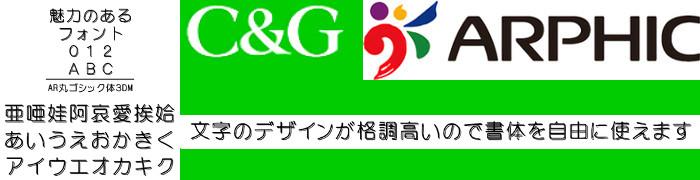 AR丸ゴシック体3DM Windows版TrueTypeフォント【C&G】