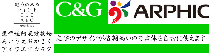 AR楷書体M MAC版TrueTypeフォント【C&G】