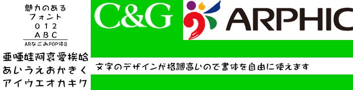 ARなごみPOP体B Windows版TrueTypeフォント【C&G】