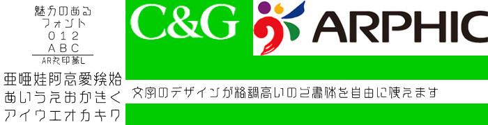 AR丸印篆L Windows版TrueTypeフォント【C&G】
