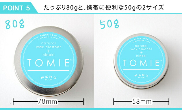 TOMIE トミエ お掃除ワックスクリーナー