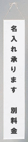 たれ幕 (名入れ)