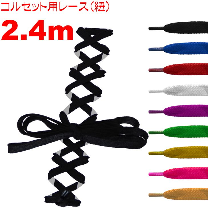 コルセット用紐 編み上げ 編上げ レース