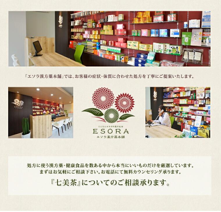 エソラ漢方店舗