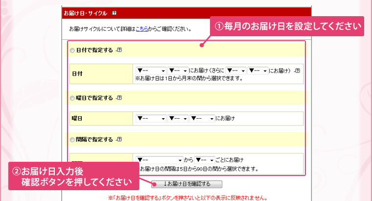 【1】毎月のお届け日を設定してください/【2】お届け日入力後、確認ボタンを押してください