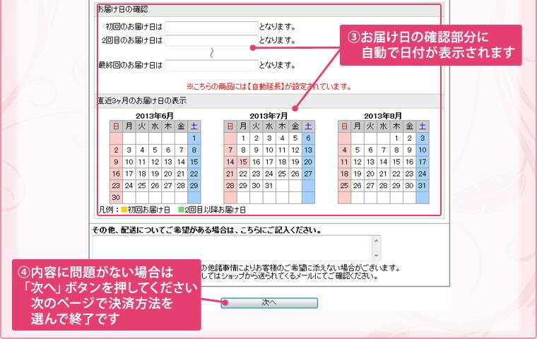 【3】お届け日の確認部分に自動で日付が表示されます/【4】内容に問題がない場合は「次へ」ボタンを押してください。次のページで決済方法を選んで終了です