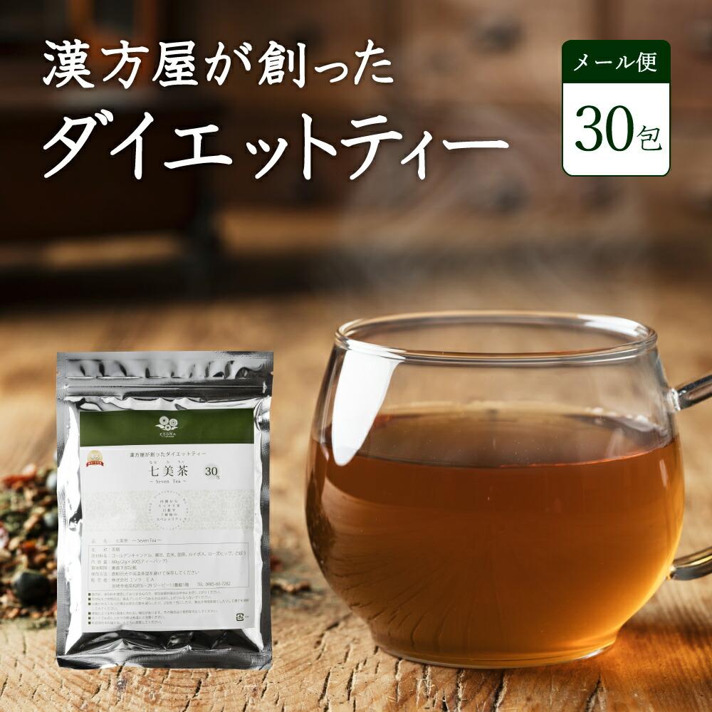七美茶30包