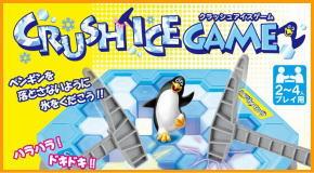 エスプラネード クラッシュアイスゲーム