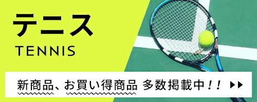 テニスカテゴリ 新商品、お買い得商品 各種掲載中!!