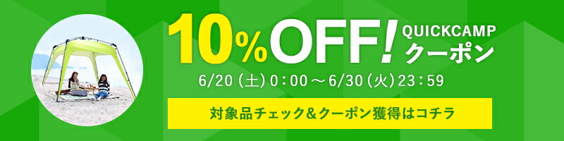 QUICKCAMP SPECIAL WEEK 対象商品が10%OFF!