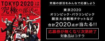 アシックス東京2020応援キャンペーンバナー