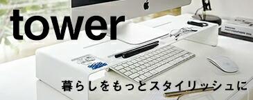 山崎実業 TOWER