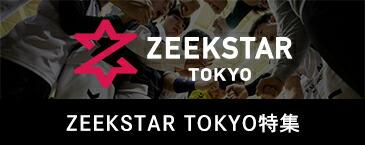 ジークスター東京 ZEEKSTAR TOKYO 特集