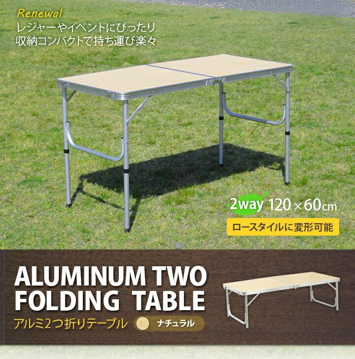 アルミ二つ折りテーブル
