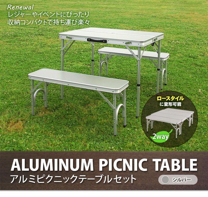 アルミピクニックテーブルセット