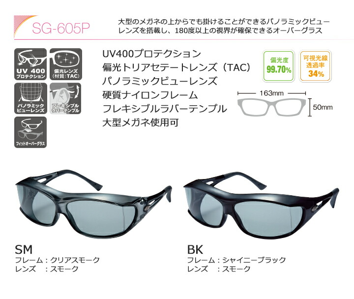 アックス(AXE)フィットオーバーサングラス眼鏡の上からサングラスSG-605P