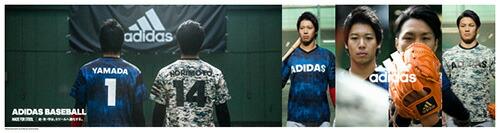 アディダス野球