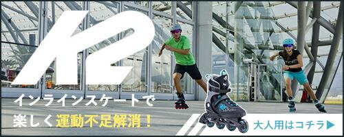 K2 ケーツー インラインスケート 大人用