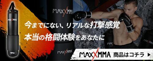 MAXXMMA 今までにない、リアルな打撃感覚