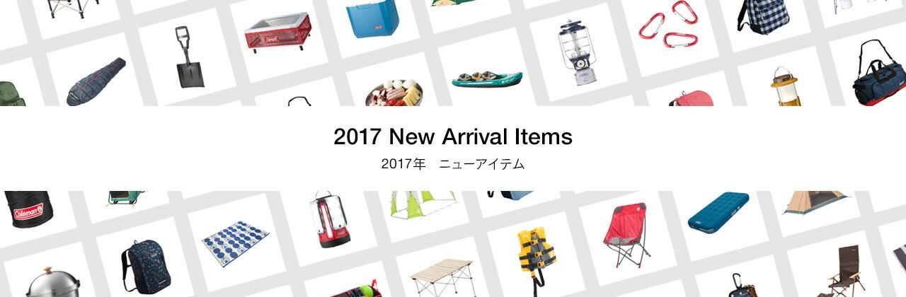 コールマン(Coleman)2017年ニューアイテム アウトドア新商品