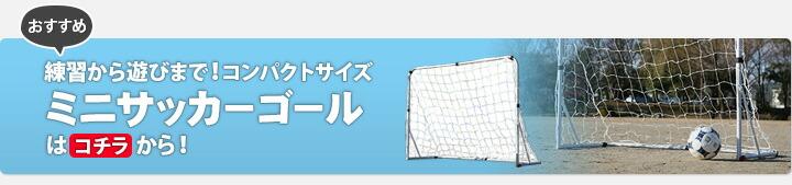 練習から遊びまで!コンパクトサイズ ミニサッカーゴールはコチラ