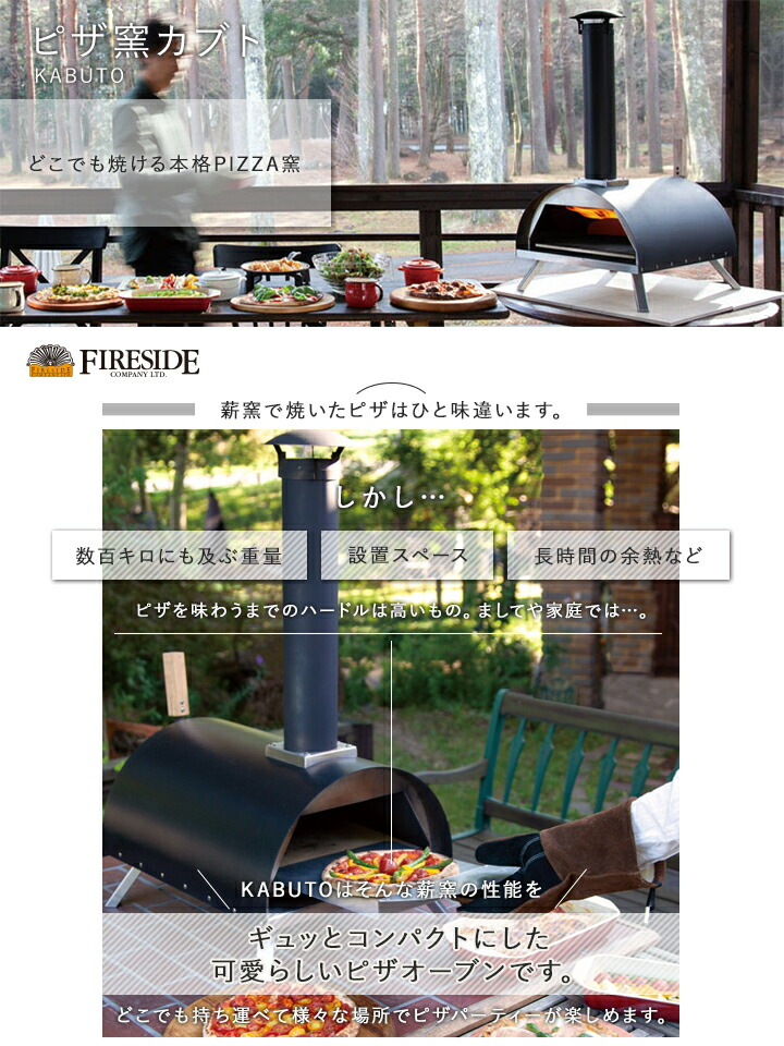 ファイヤーサイド ピザ窯カブト77900