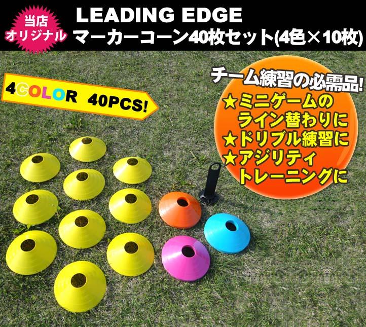 マーカーコーン40枚セット(4色×10枚)