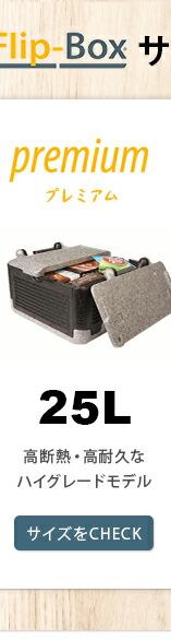 フリップボックス25L