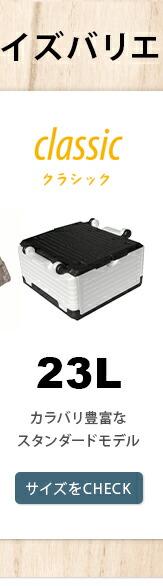フリップボックス23L